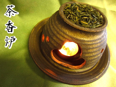 "茶香炉 Cha Kouro ーRelaxation & Deodorization with ""Tea Incense Burner""ー"