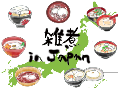 OZHONI-Japanese Traditional Soup with Mochi for the New Year-