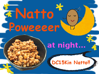 Best to eat at NIGHT? Natto Poweeer!! -The secret of Hiruzen Natto DC-15 Kin-
