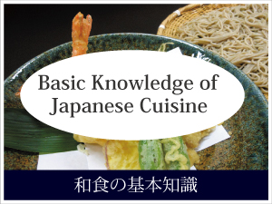 Basic Knowledge of Japanese Cuisine 3