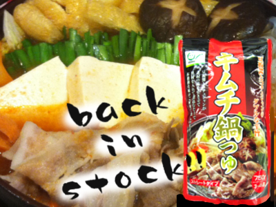 Nabe SALE!! -Nice Hoooot Pot for winter♪-