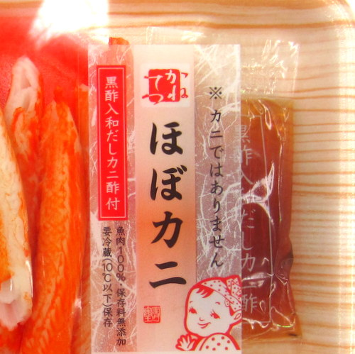 Kanetetsu Delica Foods Hobo Kani (Imitated Crab Sticks) with Black Vinegar Sauce 90g
