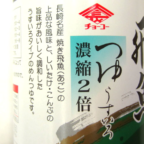 Nagasaki Ago Tsuyu (Soup Base Sauce with Roasted Flying Fish) 400ml