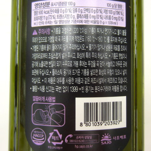 Grape Seed Oil 900ml