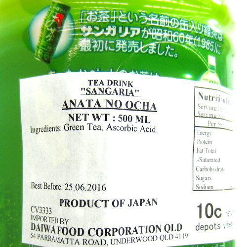 SANGARIA Anata no Ocha (Unsweetened Green Tea) 500mlx24 bottles