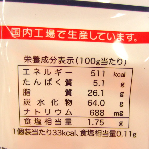 Sanko Salad Okaki Rice Crackers Salt Flavour 12p(91g)