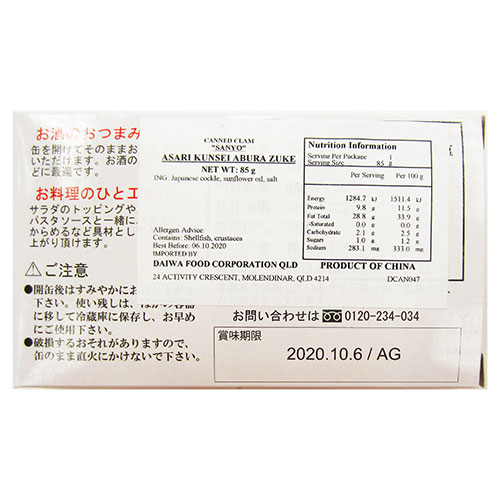 Sunyo Asari Kunsei(Smoked Clams in Oil) Can 85g
