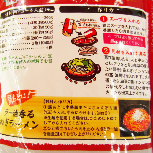 Daisho Umakara Aka Nabe Soup(Spicy & Sweet Hot Pot Soup) for 3-4 serves