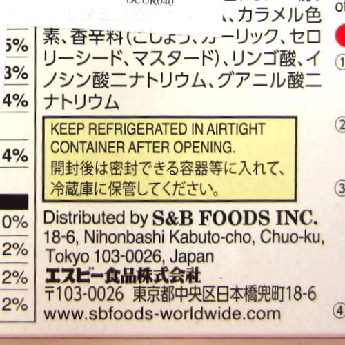 S&B Golden Curry Amakuchi (Mild Curry) 220g