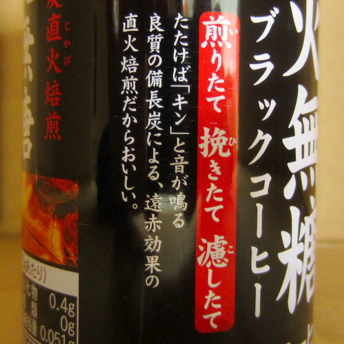 185gx30cans Sangaria Jikabi Coffee Black