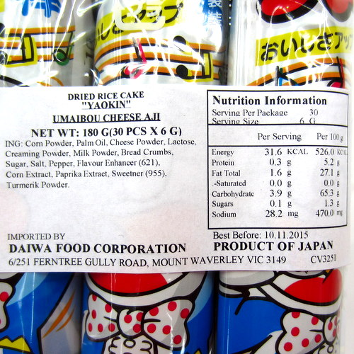 Umaibou Cheese Aji (Corn Snack Stick with Cheese Flavour) 6gx30p
