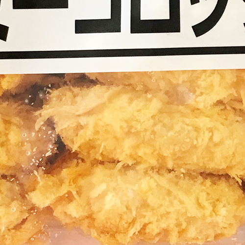 Creamy Croquette (Korokke)  W/Crab Meat 15px60g