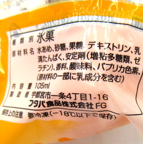 FUTABA Natsukashi Ice Mikan(Orange Flavour Sherbet in Jar) 105ml
