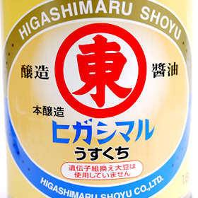 higashimaru soya company Manufacturers and suppliers of shoyu soup from around the world panjiva uses over 30 international data sources to help you find qualified vendors of shoyu soup.