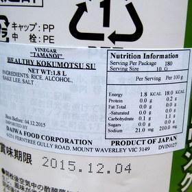 Healthy Kokumotsu Vinegar (Grain Based) 1.8L