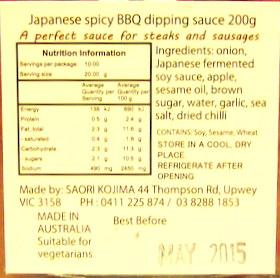 SAORI Spicy Apple & Soya BBQ Dipping Sauce(with chilli) 200g