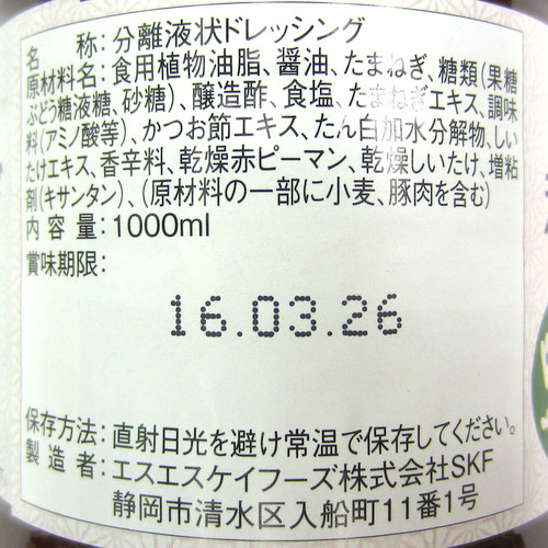 SSK Ajikaoru Wafu Onion Dressing (Japanese Style Onion Dressing) 1L