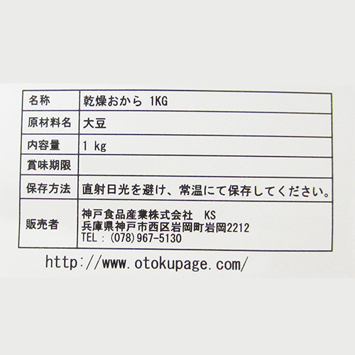 Kobe Shokuhin Kanso Okara Powder (Roasted Soybean Powder) 1kg